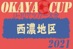 2021年度 第2回OKAYAカップU-10大会 西濃大会(岐阜)10/16,17結果速報お待ちしています!