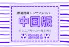 【四国版】都道府県トレセンメンバー2021 情報お待ちしています!