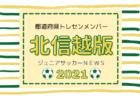 【関東版】都道府県トレセンメンバー2021 情報お待ちしています!