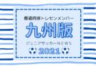 2021都道府県トレセンメンバー全国まとめ 皆さまからの情報大募集!