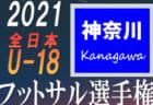 2021JFAバーモントカップ北中頭地区大会 優勝は兼原FC!沖縄