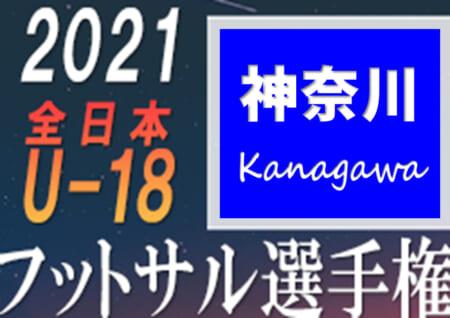 2021年度 全日本U-18フットサル選手権 神奈川県大会 優勝はSBFCロンドリーナ、4連覇達成!! 関東大会へ!