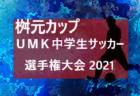 2021「夢」プロジェクトサッカー大会(熊本)優勝はヴァンクール!3位決定戦の結果お待ちしています