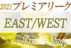 【ライブ配信決定】高円宮杯JFA U-18サッカープレミアリーグ2021 EAST/WEST 第4節4/24.25結果速報!