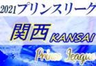 2021.NFC h橋本 U-13勝緒杯~勝って兜の緒を締めよ~9/26結果速報!