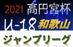 高円宮杯 JFAU-18サッカーリーグ2021 和歌山(ジャンプリーグ) 7/26までの全結果 次戦は7/31