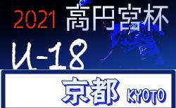 高円宮杯JFA U-18サッカーリーグ2021京都府 4/10,11結果!試合結果情報お待ちしています!