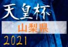 パロマカップ2021 第36回日本クラブユースサッカー選手権(U15)大会岐阜県大会   準決勝・5位決定戦 5/9結果速報!