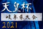 2021高円宮杯九州・沖縄ユース(U-15)サッカーリーグ 沖縄 次回5/15開催!