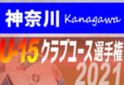 速報!2021年度 日本クラブユースサッカー選手権U-15 神奈川県大会 4/18 2・3回戦全結果更新!次は4/24に3・4回戦開催!
