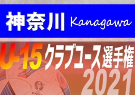 2021年度 日本クラブユースサッカー選手権U-15 神奈川県大会 4/24 3・4回戦組合せ掲載!