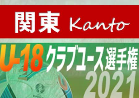 2021年度 日本クラブユースサッカー選手権(U-18)関東大会 プレミア&プリンス勢登場!! ノックアウトステージ組合せ掲載!1回戦は5/16,22,23他開催予定、日程判明分掲載!! 日程情報をお待ちしています!