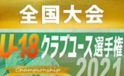 【7/28 8:45KO!全試合ライブ配信有り】2021年度 日本クラブユースサッカー選手権(U-18)大会 グループステージ 7/28最終節結果速報!