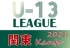 【5/15,16第2節も延期】2021年度 関東ユース(U-13)サッカーリーグ 第3節は6/12,13他開催予定!