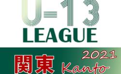 速報!2021年度 関東ユース(U-13)サッカーリーグ 10/16第5節結果更新!10/17も開催!結果入力ありがとうございます!!