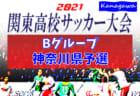速報!2021年度 関東高校サッカー大会Bグループ 神奈川県予選 ブロック優勝19校決定!! 4/17ブロック決勝全結果揃いました!