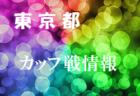 【体験会9/12.10/3参加募集】2022年度「クレセールU-15」(サッカー&フットサル)が誕生!(福岡県)