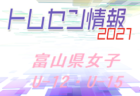 2020 茨城県クラブユースサッカー選手権 U14大会 最終勝利4チーム掲載!
