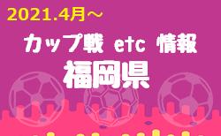 【FAIRspirits CUP U-10 掲載!】小さな大会・カップ戦まとめ 福岡県【随時更新】情報お待ちしています!