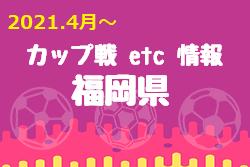 【第15回 金印杯 掲載!】小さな大会・カップ戦まとめ 福岡県【随時更新】情報お待ちしています!