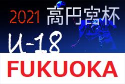 高円宮杯 JFA U-18 サッカーリーグ 2021 福岡 4/24.25 結果速報!全ての会場において無観客で開催  次回4/24.25