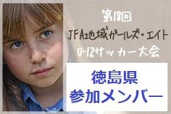 【トレセンメンバー】第18回JFA四国ガールズ・エイト参加メンバー(徳島)3/13.14 徳島県開催 2020年度