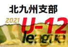 2021 北九州支部リーグ U-12(前期)福岡県 4/17.18 結果掲載!6部の結果&まだまだ情報お待ちしています!次回 4/24.25