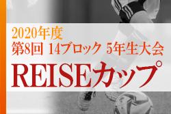 2020年度 第8回ライゼカップ  14ブロック5年生大会(東京)3/20,27,28開催!
