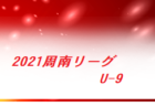 JFA2021 U-12能登地区リーグ(石川)前期1位は北部 中能登FC、南部 湖北FC!後期日程募集!