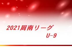 2021年度  周南サッカーリーグU-9 (山口県) 4/4は雨により中止!第1節は5/23へ延期