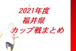 2021年度 福井県カップ戦まとめ(4〜6月)【随時更新】第啓蒙CUP4/17.18開催 結果募集