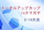 2020年度 第3回おのだサンパーク杯U-10 (山口県) 優勝はセイザンFC!
