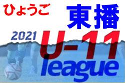 2021年度  東播U-11リーグ (兵庫)開幕! 10/23結果!! 次回11/3