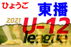【再開】2021年度 東播U-12リーグ (兵庫)6/19リーグ再開!