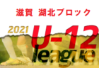 【優勝写真掲載】2021年度  一宮市中学総体サッカー大会(愛知)優勝は丹陽中学校!西尾張大会出場3チーム決定!