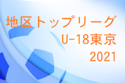 2021年度地区トップリーグU-18東京 7/21結果募集 結果速報7/22.23.25