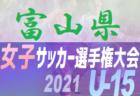 2020年度 静岡県 高校女子サッカー新人大会  優勝は藤枝順心!18連覇達成!