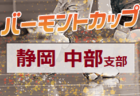 2021/22 MASSIMO LEAGUE(マッシモリーグ)関西 4/24結果掲載!随時更新 いつも情報提供ありがとうございます