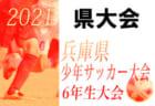 2020年度 第9回新潟県クラブユースサッカー(U-13)大会 優勝はアルビレックス新潟U-15!2位以下T結果お待ちしています