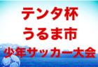 【表彰者掲載】JR東日本カップ2020 第94回関東大学サッカーリーグ戦 1部優勝は明治大学!2部優勝は流通経済大!来季は拓殖大と1部昇格