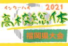 【LIVE配信決定!】2021年度全国高校総体サッカー競技大会 福岡県予選(インハイ)組合せ掲載!全試合完全無観客試合となります