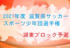 2021年度 滋賀県サッカースポーツ少年団選手権 湖東ブロック予選 4/18A,B,C,E組結果掲載!情報提供、ご入力ありがとうございます!D組未判明結果情報をお待ちしています!