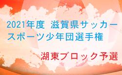 2021年度 滋賀県サッカースポーツ少年団選手権 湖東ブロック予選 4/18E組結果ご入力ありがとうございます!未判明結果情報をお待ちしています!