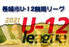 2021年度 高円宮杯 U-18 サッカーリーグ 高知県 2部4/29結果情報おまちしています!