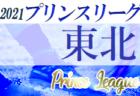 速報!2021年度 香川県ジュニアサッカーリーグU-12 7/25結果掲載!