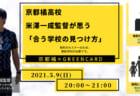 【開催レポ】進路に迷っている人のためのセミナー 【京都橘高校 米澤一成監督が思う「合う学校の見つけ方」】