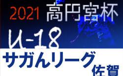 2021年度 高円宮U18サッカーリーグ2021佐賀(サガんリーグU18)5/8.9結果! 次回5/15.16