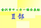 2021加賀地区リーグ U-11(石川)4/17結果掲載!次5/23!