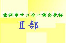 2021年度 第19回 金沢市サッカー協会会長杯 Ⅱ部(U-11)石川 優勝はツエーゲン金沢!