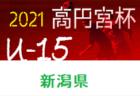 2021年度 JFA第45回全日本U-12 サッカー選手権福井県大会  4回戦結果募集!10/24結果速報
